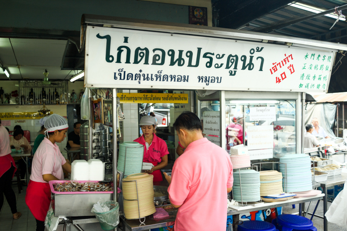 Restaurant Highlight: Gai Tawn Pratunam | ไก่ตอนประตูน้ำ | Bangkok