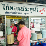 Gai Tawn Pratunam, Bangkok